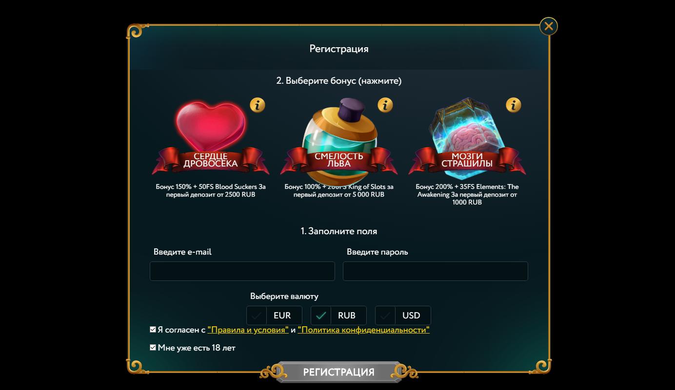 Регистрация в Гудвин казино
