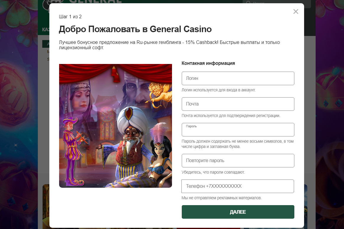 Регистрация в Генерал казино