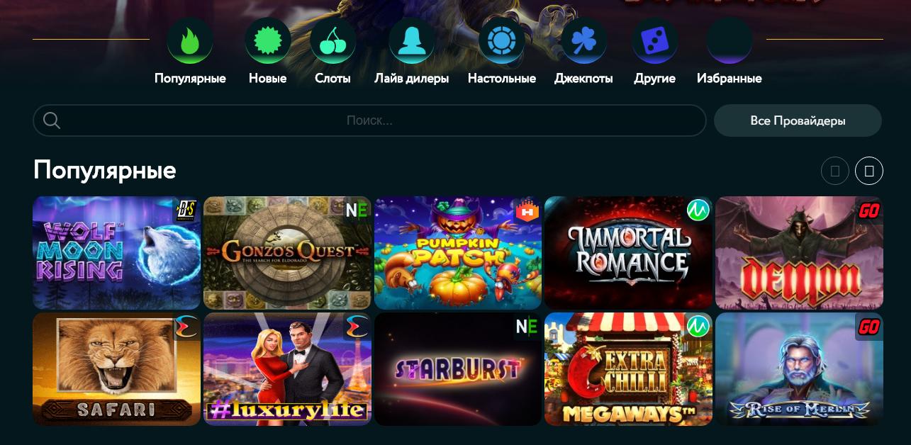 Игры в Гудвин казино