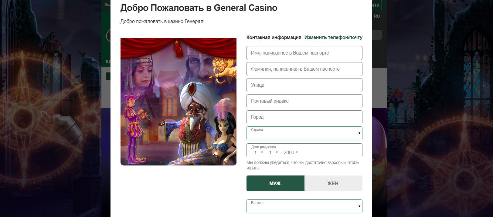 Верификация в Генерал казино