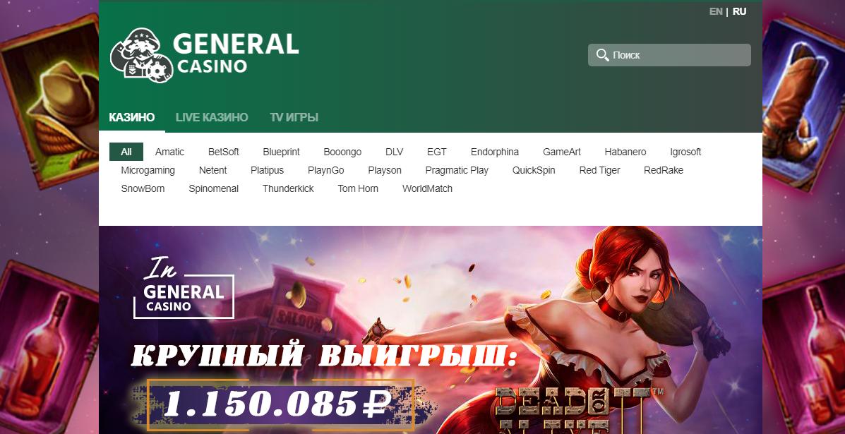 Игры в Генерал казино