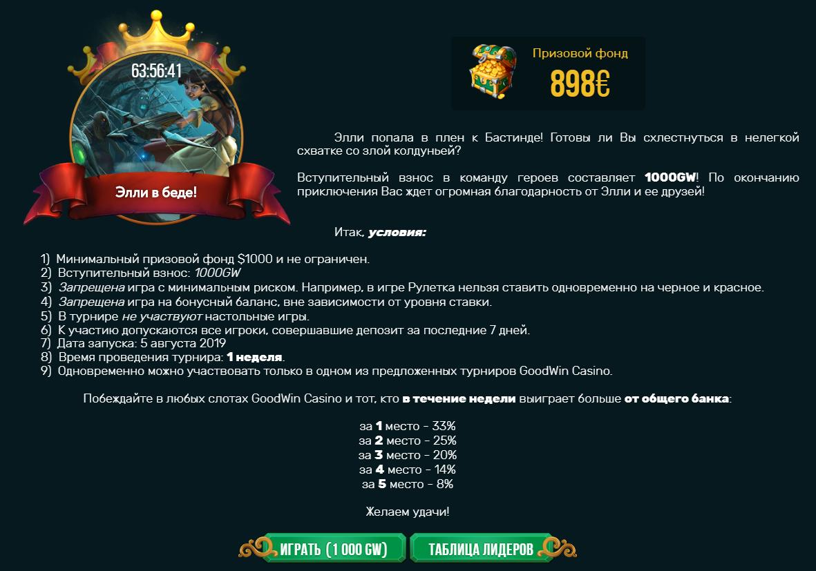Турниры Гудвин казино