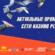 Актуальный промокод в Франк казино и другие проекты Play Attack